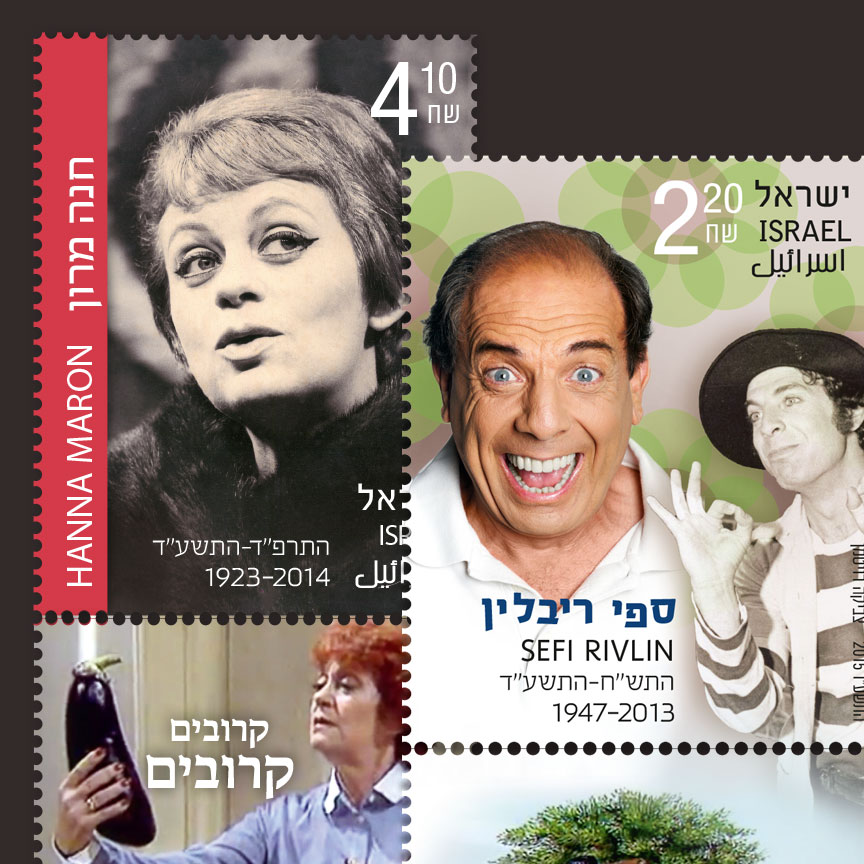 Israel Philatelic Service